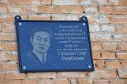 В Кызыле открыта мемориальная доска писателя Олега Сувакпита