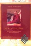 В Туве издана автобиография Его Святейшества Далай-Ламы «Свобода в изгнании» на тувинском языке