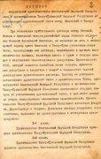 90 лет назад Танну-Тува и Монголия заключили договор об установлении дружественной связи