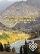 Этносоциальные процессы и этнонациональная политика в регионах Сибири
