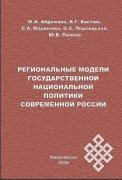Вышла в свет новая работа новосибирских этносоциологов «Региональные модели государственной национальной политики современной России»