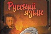 """Анонс конференции """"Русский язык в иноязычном окружении: современное состояние, перспективы развития, культурно-речевые проблемы"""""""