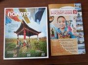 Туве посвящены выпуски российских федеральных журналов «Линия полета» и «Духовно-нравственное воспитание»
