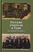 "Презентация книги ""Русские учителя в Туве"""