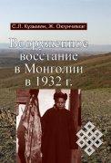 Вооруженное восстание в Монголии в 1932 г.