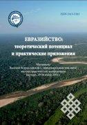 Евразийство: теоретический потенциал и практические приложения
