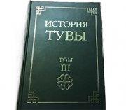 """Трехтомное издание """"Истории Тувы"""" завершено"""