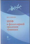 Вышла в свет монография Зои Самдан «Миф в фольклорной традиции тувинцев: (формы бытования, сюжетный состав, система персонажей)»