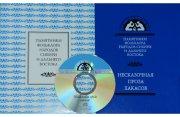 Сибирские филологи выпустили 34-й том академической серии «Памятники фольклора народов Сибири и Дальнего Востока»