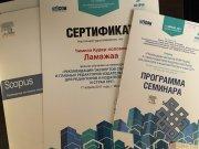 Семинар «Рекомендации экспертов CSAB Scopus и главных редакторов издательства Elsevier для редакторов и издателей России и стран СНГ»