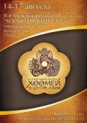 Анонс II Международного фестиваля-конкурса «Хөөмей в Центре Азии»