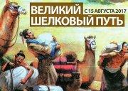 """В Кызыле откроется Межрегиональная выставка """"Великий Шелковый путь"""""""
