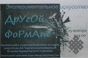 В Национальном музее Тувы открылась выставка «другого формата» творческой молодежи