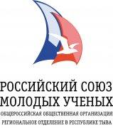 В Кызыле прошло обсуждение второй Школы молодого ученого