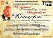 95-летию композитора Ростислава Кенденбиля посвящается