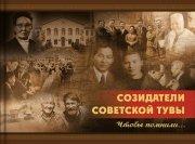 Воспоминания созидателей советской Тувы