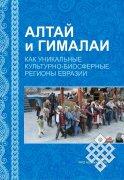 Алтай и Гималаи как уникальные культурно-биосферные регионы Евразии