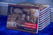 Состоялась презентация книги «Создатели Советской Тувы. Чтобы помнили…»
