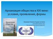 Доклад Чимизы Ламажаа в ИМЭМО РАН