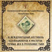 Тувинская почта для III Фестиваля коллекционеров и мастеров ручных дел