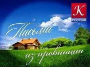 """На телеканале """"Культура"""" пройдет передача  «Письма из провинции. Кызыл»"""