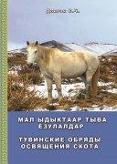 Мал ыдыктаар тыва ёзулалдар. Тувинские обряды освящения скота