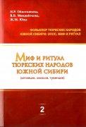 В Астане вышла в свет коллективная монография о фольклоре тюрков Южной Сибири