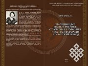 Вышла в свет книга Светланы Биче-оол о брачно-семейных отношениях тувинцев в советское время