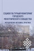 Новая книга новосибирских социологов – о социокультурном монито-ринге городского межэтнического сообщества