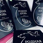 """Вышел в свет сборник повестей тувинских писателей """"Родная кровь"""""""