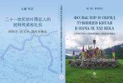 Вышла в свет монография Жанны Юша о фольклоре тувинцев Китая