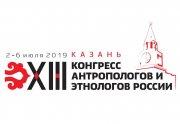 В Казани пройдет XIII Конгресс антропологов и этнологов России