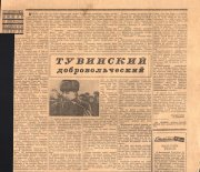 Ко Дню памяти тувинских добровольцев. Воспоминания о боевых товарищах