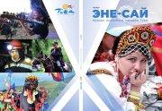 В Туве появился новый информационный ресурс – электронная версия журнала «Эне-Сай»