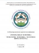 К III Международной научно-практической конференции «Региональная экономика: технологии, экономика, экология и инфраструктура»
