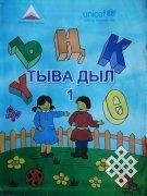 Уроки тувинского языка у тувинцев Китая