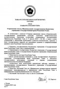 Государственный архив Тувы переименован в «Национальный архив Республики Тыва»