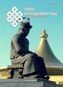 Приглашаем на онлайн-презентацию специального номера журнала «Новые исследования Тувы» № 3 2020 г.