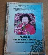 Вышел в свет библиографический справочник трудов Марины Монгуш