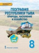 Вышло в свет новое учебное пособие по географии Республики Тыва