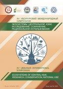 Экосистемы Центральной Азии: исследование, сохранение, рациональное использование