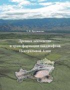 Вышла в свет монография Татьяны Прудниковой «Древнее земледелие и трансформация ландшафтов Центральной Азии»