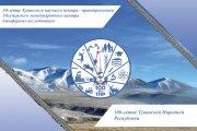 Программа Международной научно-практической конференции «Роль российско-монгольской программы «Эксперимент Убсу-Нур» в развитии науки и инноваций в Республике Тыва»