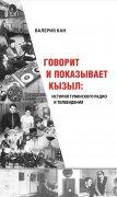 Говорит и показывает Кызыл: история тувинского радио и телевидения
